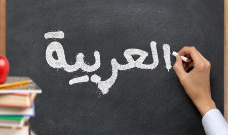 Why Study Arabic?